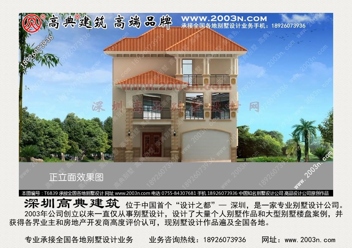 小型别墅外观效果图 深圳别墅设计网 别墅设计图纸及效果