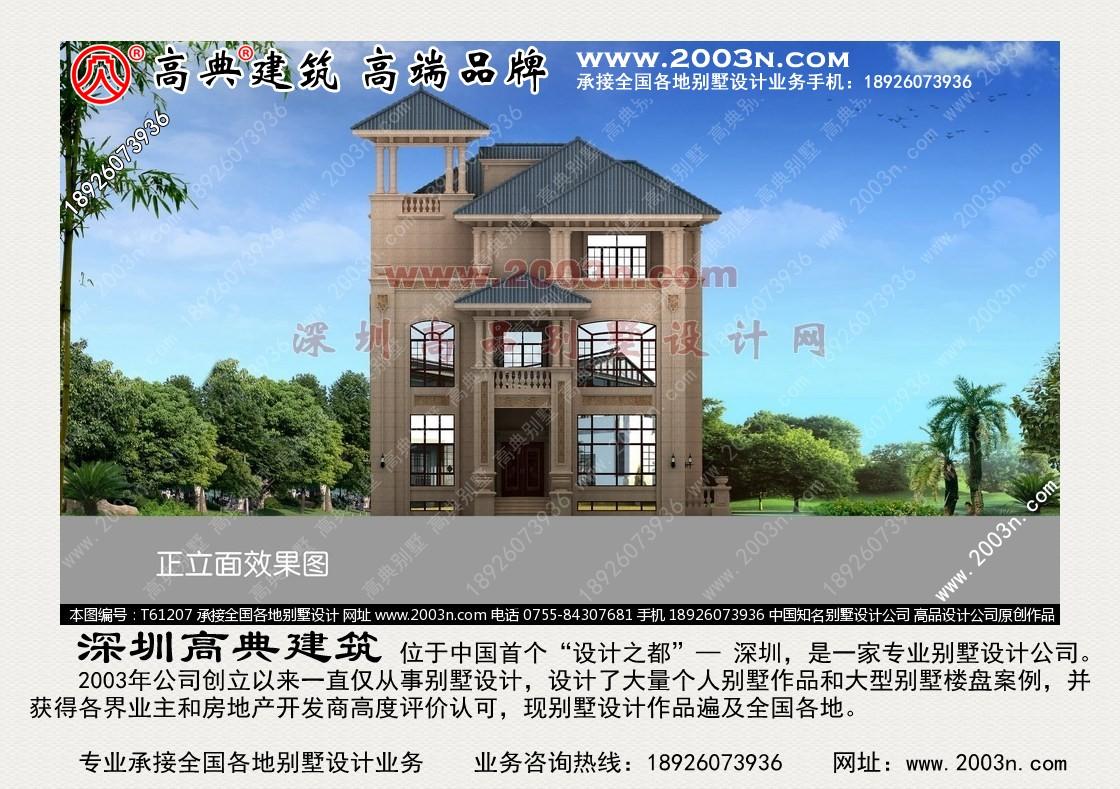 农村小别墅设计图纸 深圳别墅设计网 农村房屋设计效果图