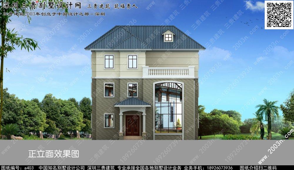 三层别墅外观效果图 2016农村外墙砖效果图 农村两层楼房图片大全